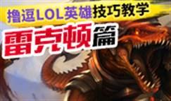撸逗LOL英雄技巧教学:荒漠屠夫-雷克顿篇
