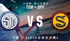2016全球总决赛10月9日 TSM vs SPY录像