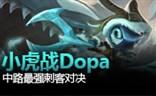 大神怎么玩:小虎vsDopa 中路最强刺客对决