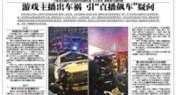 北京青年报报道炉石熊大 看看圈外怎么评价