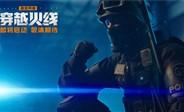 《穿越火线》超级网剧首支先导概念片曝光