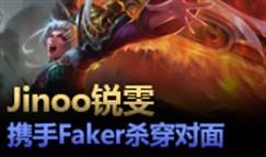 大神怎么玩:Jinoo剑仙锐雯携手Faker