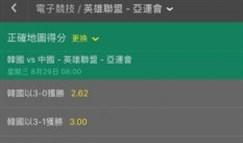 竞猜网给出亚运LOL决赛赔率:更看好韩国