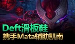 质量王者局600:DEFT、Mata、Punch