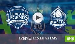 2017LOL全明星12月9日 EULCSvsLMS录像