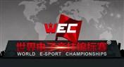 <font color='#FF0000'>WEC2014全球总决赛炉石传说项目直播报道</font>