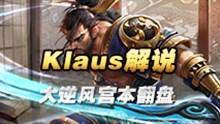 Klaus解说宫本武藏第一视角 大逆风宫本翻盘
