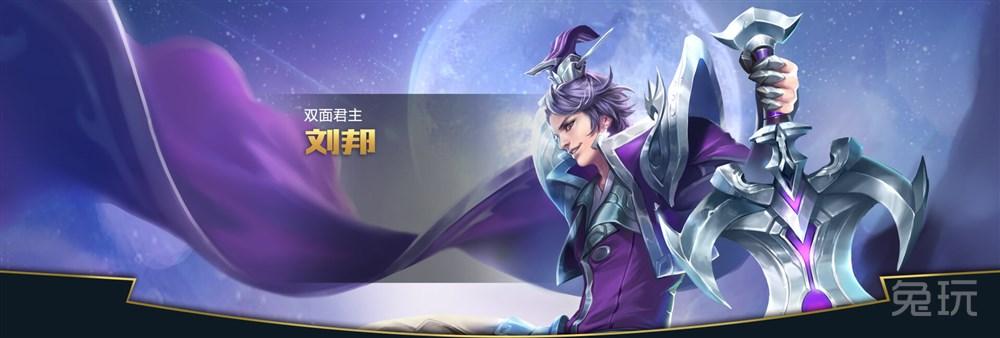 王者荣耀7.18-7.24周免英雄