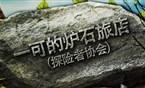 夏一可炉石传说竞技场九大职业指南:萨满