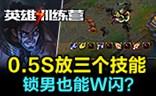 英雄训练营:0.5S放三个技能 锁男也能W闪?