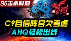 S5击杀时刻:C9 vs AHQ 加赛精彩集锦0:1