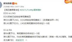 雨童分析:EDG若赢下LNG将锁定常规赛前二