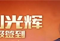 CF10月胜利光辉超级签到网址 CF活动超级签到2016