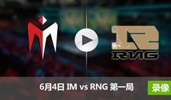 2017德玛西亚杯决赛赛6月4日 IMvsRNG第一局录像