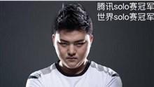 2016全明星赛Solo赛 Uzi两连胜夺得solo冠军