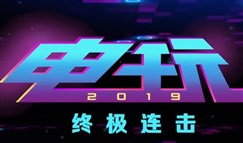 LOL最新活动预告片:电玩2019终极连击