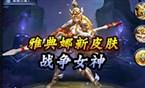 【王者荣耀皮肤系列】雅典娜新皮肤-战争女神