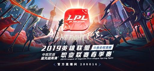 2019英雄联盟LPL春季赛斗鱼独家高清直播