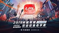 2018英雄联盟LPL春季赛