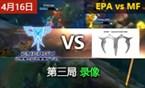 LPL4月16日保级赛 EPA VS MF 第3场比赛录像