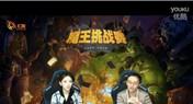魔王挑战赛第七期:鱼仙之网 Mini 仙人解说