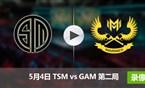 2017季中冠军赛5月4日 TSMvsGAM第二局录像