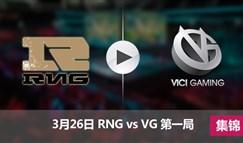 2017LPL春季赛赛3月26日 RNGvsVG第一局集锦