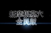 魔兽探索视频:7.03新摩根墓穴全民版
