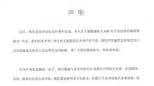 LGD官博:请广大朋友辨别是非 勿信谣传谣