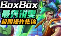 北美最秀锐雯BOXBOX:2016年精彩击杀集锦