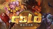 2016黄金总决赛 炉石传说项目赛制赛程公布