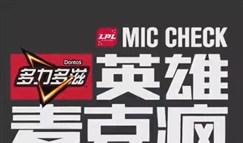 LPL英雄麦克疯18:明凯猪皇有丶东西的