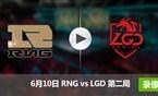 2017LPL夏季赛赛6月10日 RNGvsLGD第二局录像