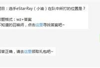 题目:选手eStar·Rxy在队中所打的位置是?