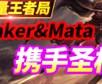 质量王者局258:Faker、DEFT、Mata、圣枪
