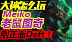 大神怎么玩:Meiko对决DEFT 用ADC刚正面