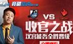 火线兄弟CFPL竞猜指南第7期 汉宫能否全胜晋级