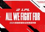 2020LPL夏季赛赛程公布 LPL推出全新LOGO