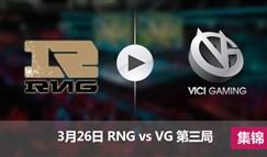 2017LPL春季赛赛3月26日 RNGvsVG第三局集锦