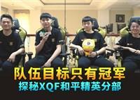 队伍目标只有冠军 探秘XQF和平精英分部