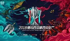 2018德杯冬季赛激战正酣,西安曲江再迎电竞盛会