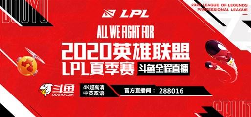 斗鱼直播2020LPL夏季赛