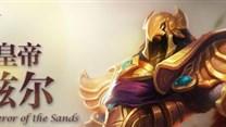 LOL英雄联盟活动踩楼送新英雄沙漠皇帝阿兹尔活动网站地址