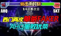 S5击杀时刻:1/4决赛SKTvsAHQ精彩集锦