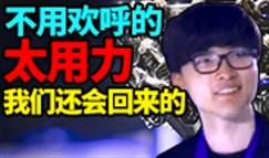 大神怎么说总决赛篇:夺得冠军后的SKT战队