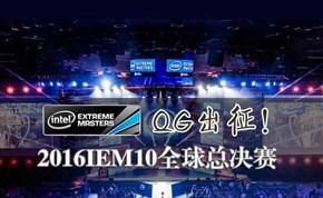 2016IEM10全球总决赛:QG战队出征