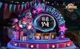 """峡谷起源""""版本更新;""""荣耀明星队""""阵容曝光"""