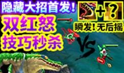 世界第一:鳄鱼隐藏大招 双红怒技巧秒杀