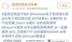 NB老板被爆欠薪 校长王思聪:我也被他坑过