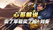心哥解说刘备第一视角 卖了草鞋买了枪-刘备